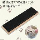 猫 爪とぎ(つめとぎ)セット 木枠平置き式+カリカリくん マットブラック 1枚 猫 爪みがき 関東当日便