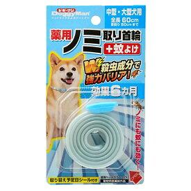 ドギーマン 薬用 ノミ取り首輪+蚊よけ 中型・大型犬用 効果6ヵ月 関東当日便