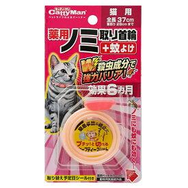 キャティーマン 薬用 ノミ取り首輪+蚊よけ 猫用 効果6ヵ月 関東当日便