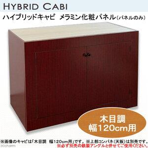 □メーカー直送(受注生産)ハイブリッドキャビ メラミン化粧パネル(パネルのみ)木目調 120cm用 水槽台パーツ 同梱不可