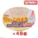箱売り いなば CIAO(チャオ) このままクリームスープ まぐろ かにかま・しらす入り 60g キャットフード 1箱…