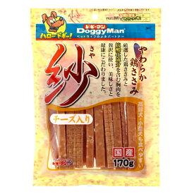 ドギーマン 紗 チーズ入り 170g 犬 おやつ 6袋入 関東当日便