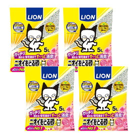 猫砂 ライオン ニオイをとる砂 フローラルソープの香り 5L 4袋入 お一人様1点限り 同梱不可 関東当日便