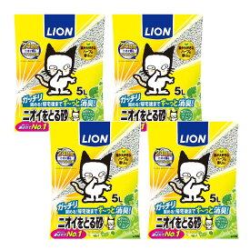 猫砂 ライオン ニオイをとる砂 リラックスグリーンの香り 5L 猫砂 固まる 4袋入 お一人様1点限り 同梱不可 関東当日便