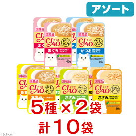 アソート いなば CIAO(チャオ)だしスープ&CIAOクリームスープ 5種各2袋 猫 キャットフード 関東当日便