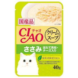 ボール売り いなば CIAO(チャオ)クリームスープ パウチ ささみ ほたて貝柱・チーズ入り 40g 猫 キャットフード 1ボール16袋入 関東当日便