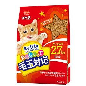 ミオ おいしくって毛玉対応 ミックス味 2.7kg キャットフード ミオ 5袋入 お一人様1点限り 関東当日便