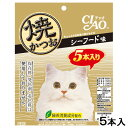 いなば CIAO(チャオ) 焼かつお シーフード味 5本入り 猫 おやつ 【dl_cat20170222】 関東当日便
