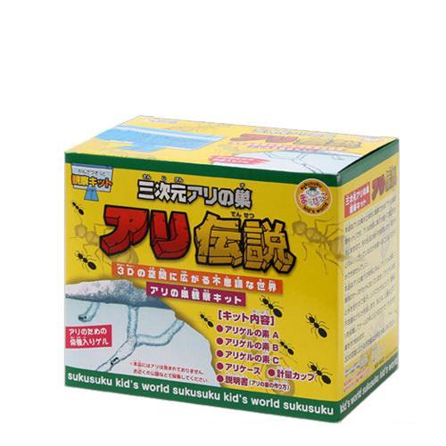 アリ伝説 アリの巣観察セット 自由研究 飼育 関東当日便