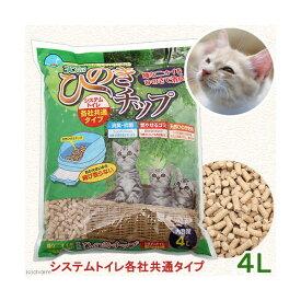 猫砂 お一人様7点限り 天然ひのきチップ 4L 関東当日便