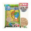 猫砂 お一人様1点限り ひのきとおからの流せる猫砂 8L 7袋入り 関東当日便