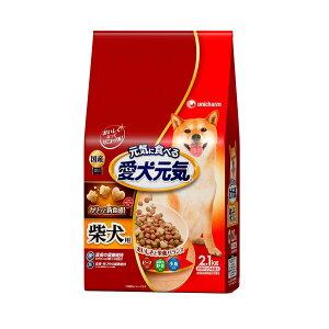 愛犬元気 柴犬用 ビーフ・緑黄色野菜・小魚入り 2.1kg(小分パック4袋入り) 関東当日便