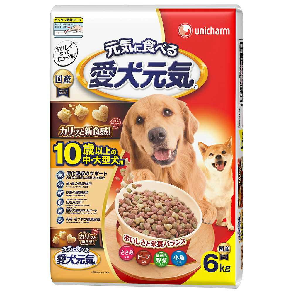 愛犬元気 10歳以上の中・大型犬用 ささみ・ビーフ・緑黄色野菜・小魚入り 6.0kg お一人様4点限り 関東当日便