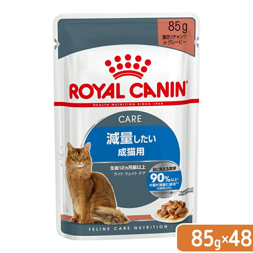 ロイヤルカナン 猫 ウルトラライト 成猫用 85g 1箱48袋 9003579308769 関東当日便