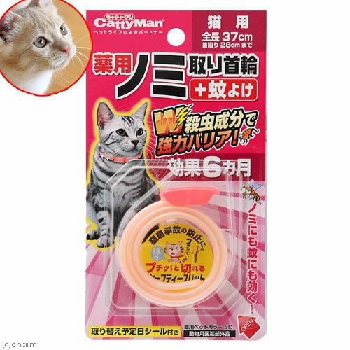 ゆうパケット対応 キャティーマン 薬用 ノミ取り首輪+蚊よけ 猫用 効果6ヵ月 同梱・代引き・着日指定不可
