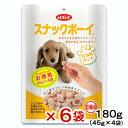 スナックボーイ むね肉カット お徳用180g(45g×4袋) 犬 おやつ 6袋入り 関東当日便