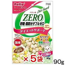 ペティオ おいしくスリム 砂糖・脂肪分ダブルゼロ カリカリボーロ 野菜入りミックス 90g 犬フード おやつ 5袋入り 関東当日便