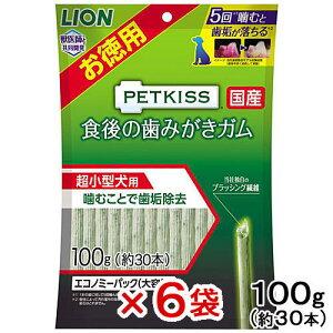 ライオン PETKISS 食後の歯みがきガム 超小型犬用エコノミーパック 100g 6袋入り 関東当日便