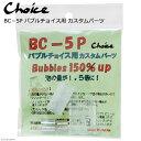 チョイス BC−5P バブルチョイス用 カスタムパーツ 関東当日便