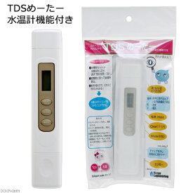 TDSめーたー 水温計機能付き 関東当日便