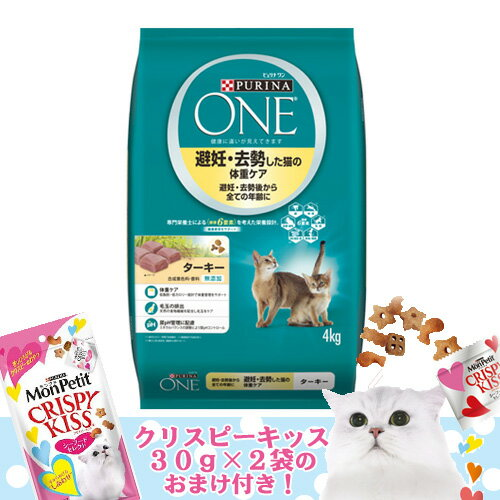 ピュリナワンキャット 避妊・去勢した猫の体重ケア ターキー 4kg+モンプチ クリスピーキッス 30g×2袋のおまけ付き 関東当日便