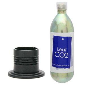 Leaf CO2 ボンベ 74g 1本+ボンベスタンド ブラック付き CO2 ボンベ スタンド 関東当日便