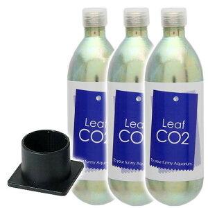 Leaf CO2 ボンベ 74g 3本セット+CO2ボンベスタンド S−565付き CO2 ボンベ スタンド 関東当日便
