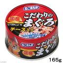 はごろもフーズ ねこまんま こだわりのまぐろ チーズ入り 165g 国産 キャットフード 関東当日便