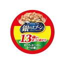 箱売り 銀のスプーン 缶 13歳以上用 まぐろ・かつおにかつお節入り 70g 猫 フード 1箱48缶 超高齢猫用 関東…
