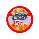 箱売り 銀のスプーン 缶 15歳以上用 まぐろ・かつおにささみ入り 70g 猫 フード 1箱48缶 超高齢猫用 関東当…