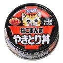 箱売り はごろもフーズ ねこまんま やきとり丼 70g キャットフード 国産 1箱24缶 関東当日便