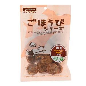 《新商品棚番待ち》わんわんごほうびささみチップス野菜mix60g【HLS_DU】関東当日便