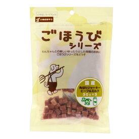 わんわん ごほうび 角切りジャーキー ビーフ&ミルク 30g×3パック 関東当日便