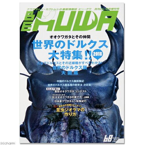 ビークワ BE−KUWA 68 夏号(2018) 書籍 昆虫 関東当日便