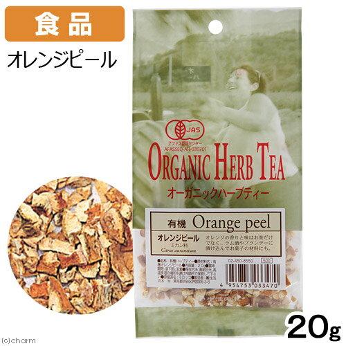 食品 生活の木 ハーブティー 有機オレンジピール 20g アロマ ハーブティー 関東当日便