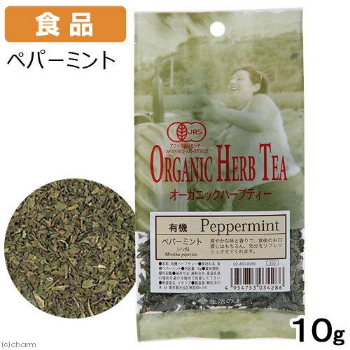 食品 生活の木 ハーブティー 有機ペパーミント 袋入り 10g アロマ ハーブティー 関東当日便