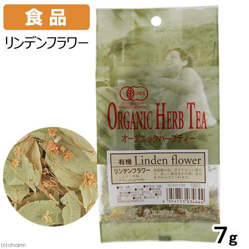 食品 生活の木 ハーブティー 有機リンデンフラワー 7g アロマ ハーブティー 関東当日便