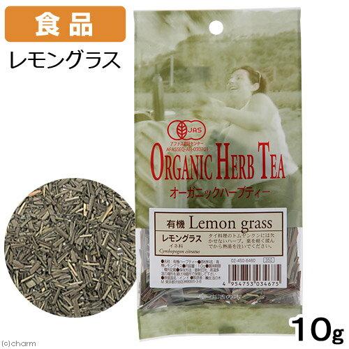 食品 生活の木 ハーブティー 有機レモングラス 10g アロマ ハーブティー 関東当日便