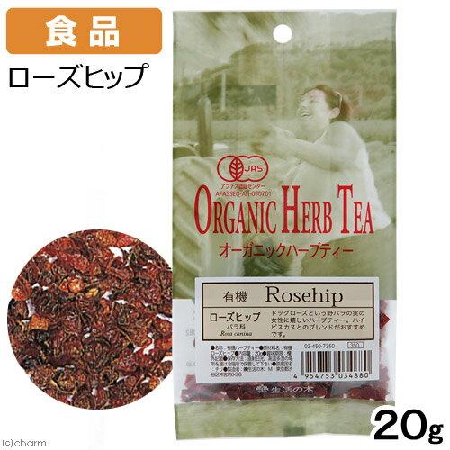 食品 生活の木 ハーブティー 有機ローズヒップ 20g アロマ ハーブティー 関東当日便