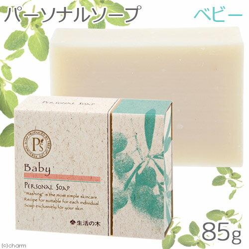 生活の木 パーソナルソープ ベビー 85g 1個 石鹸 手作り 関東当日便