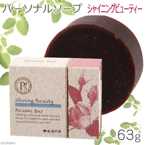 アウトレット品 生活の木 ハンドメイドソープ シャイニングビューティー 63g 1個 石鹸 手作り 関東当日便