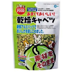 マルカン 乾燥キャベツ 110g 小動物 フード 関東当日便