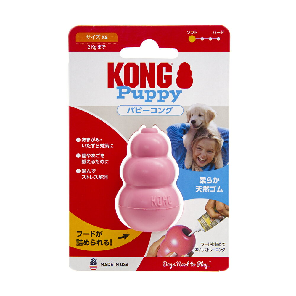 パピーコング XS ピンク 正規品 犬 犬用おもちゃ 関東当日便