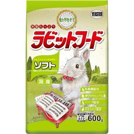 イースター 動物村 ラビットフード ソフト 600g うさぎ フード 関東当日便