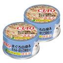 いなば CIAO(チャオ) まぐろ白身 ささみ・ほたて貝柱入り 85g 猫 フード 国産 2缶入り 関東当日便
