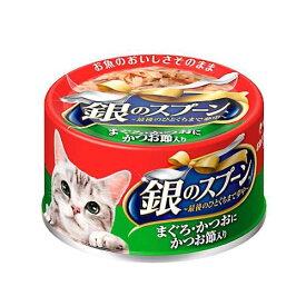 銀のスプーン 缶 まぐろ・かつおにかつお節入り 70g 48個入 関東当日便