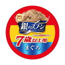 箱売り 銀のスプーン 缶 7歳以上用 まぐろ 70g 1箱48個入 関東当日便