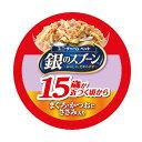 銀のスプーン 缶 15歳が近づく頃から まぐろ・かつおにささみ入り 70g 猫 フード 超高齢猫用 関東当日便
