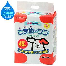 お一人様4点限り クリーンワン こまめだワン ワイド 90枚 犬 猫 小動物 ペットシーツ 関東当日便