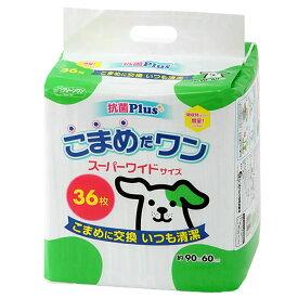 お一人様4点限り クリーンワン こまめだワン スーパーワイド 36枚 犬 猫 小動物 ペットシーツ 関東当日便